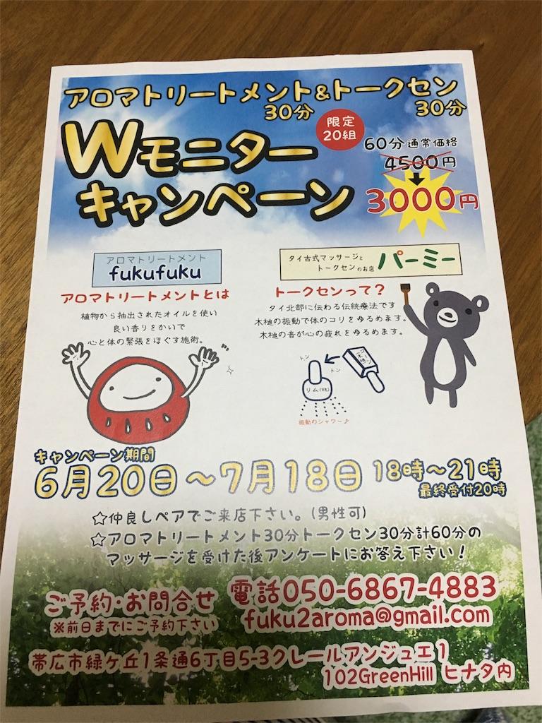 f:id:fukufuku73:20160623010324j:image