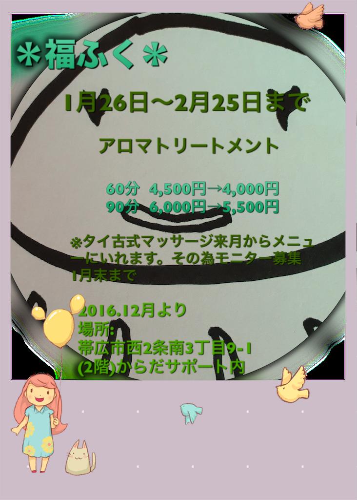 f:id:fukufuku73:20170123094205p:image