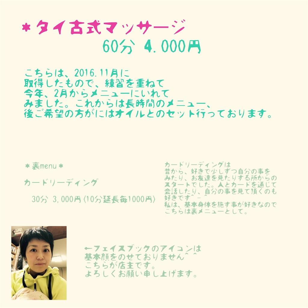 f:id:fukufuku73:20170205184652j:image