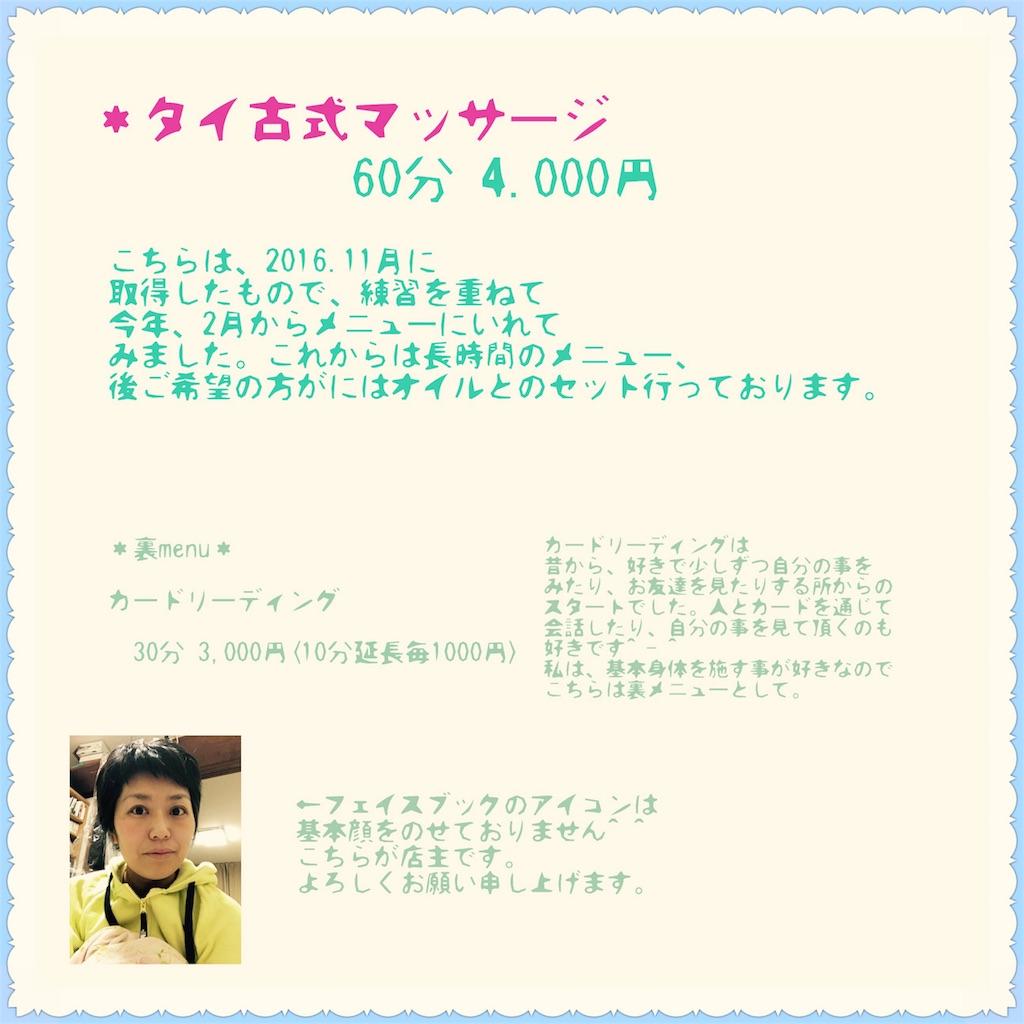 f:id:fukufuku73:20170208225108j:image
