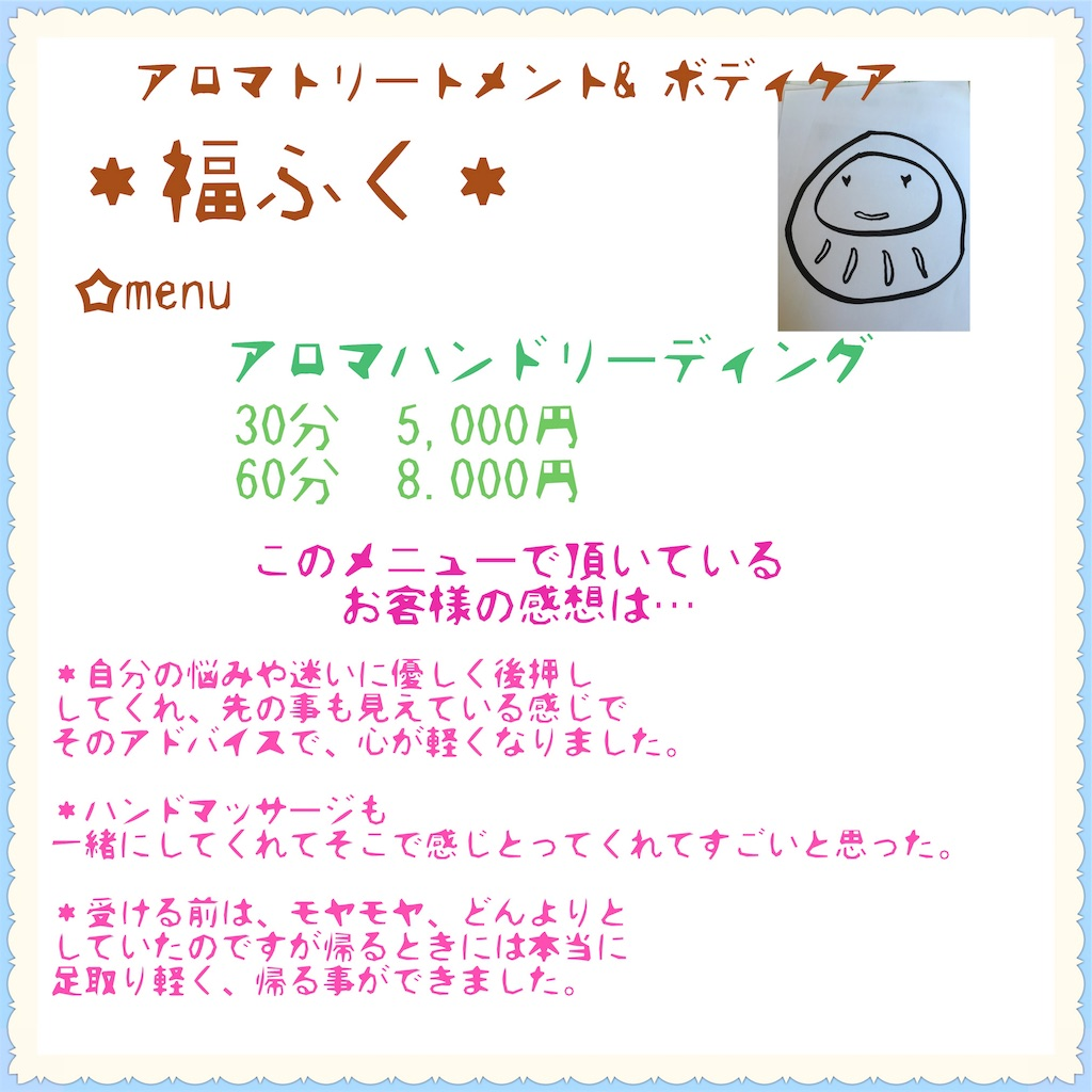 f:id:fukufuku73:20170211233846j:image