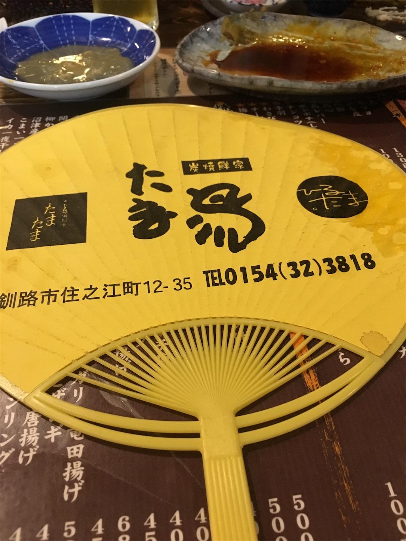 f:id:fukufuku73:20171006061205j:image