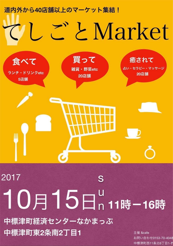 f:id:fukufuku73:20171006064404j:image