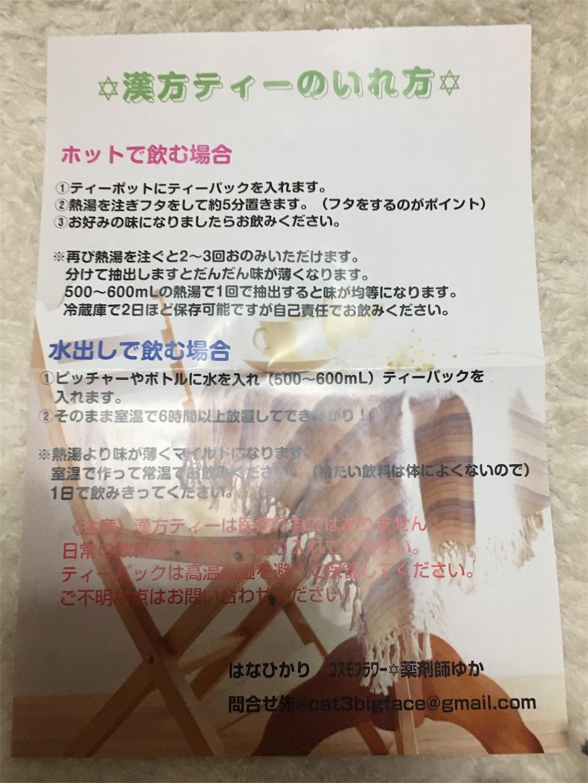 f:id:fukufuku73:20180201194738j:image
