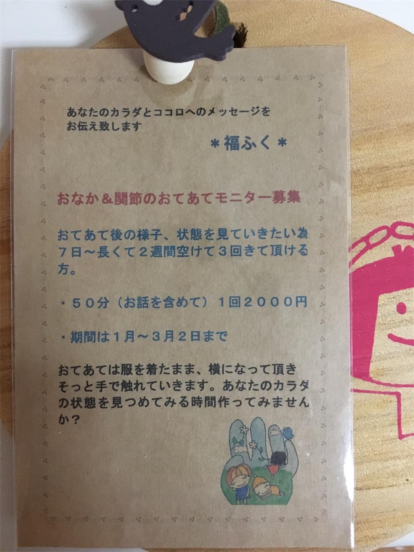 f:id:fukufuku73:20180201195924j:image