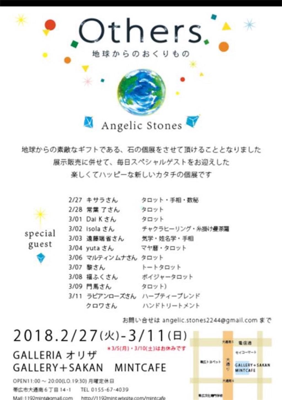 f:id:fukufuku73:20180304183845j:image