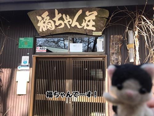f:id:fukufukudo:20210420161641j:plain