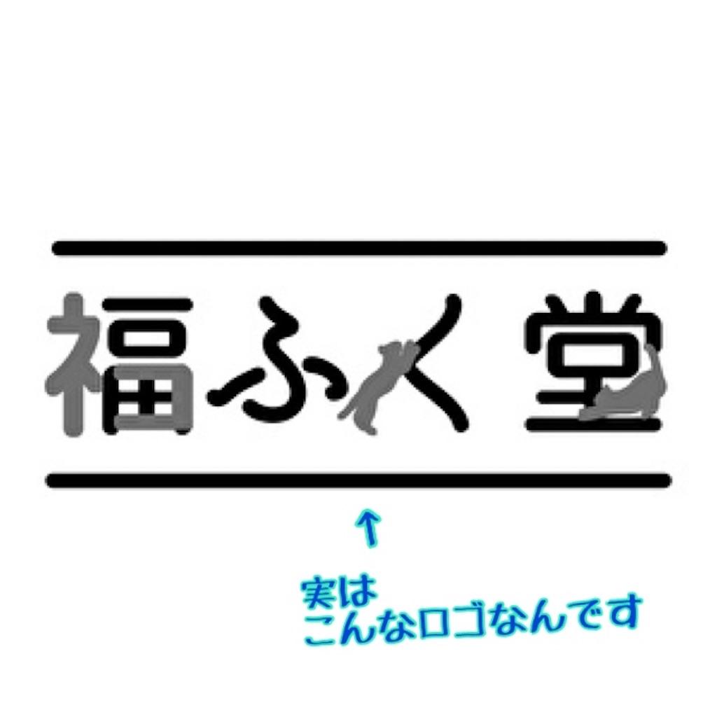 f:id:fukufukudo:20211017112547j:plain