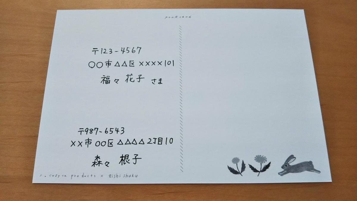 f:id:fukufukudo269:20200406155621j:plain