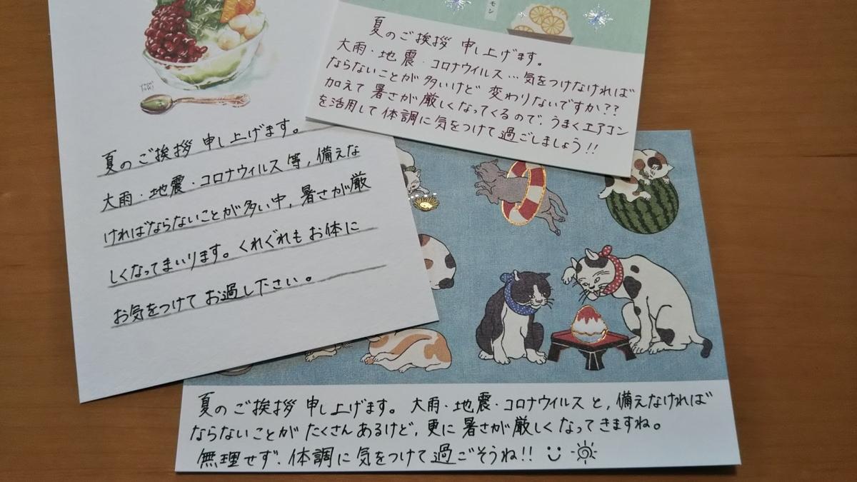 f:id:fukufukudo269:20200713154506j:plain
