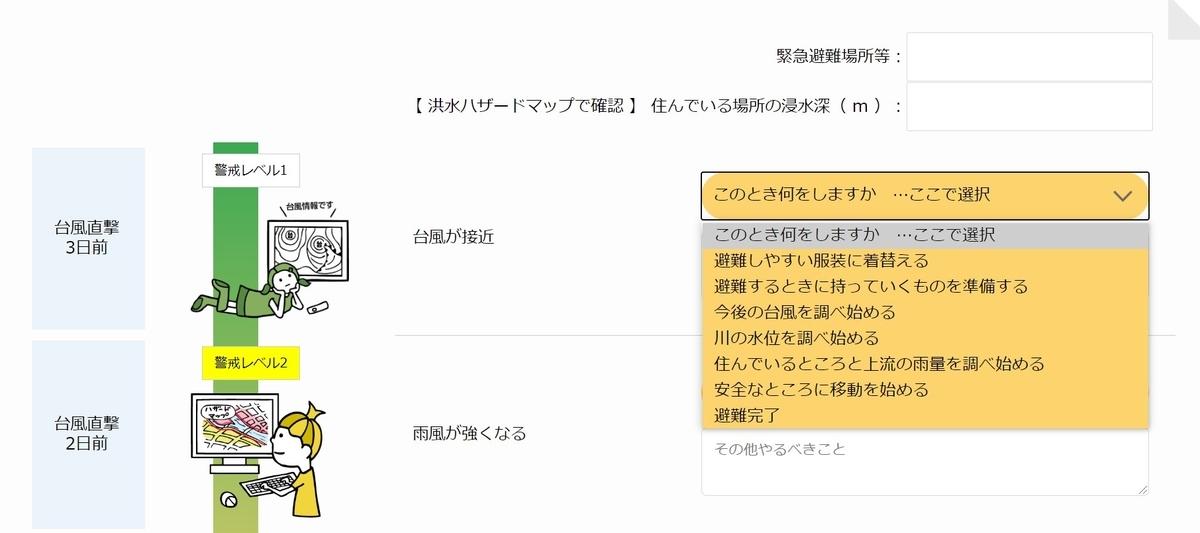 f:id:fukufukudo269:20200904110315j:plain