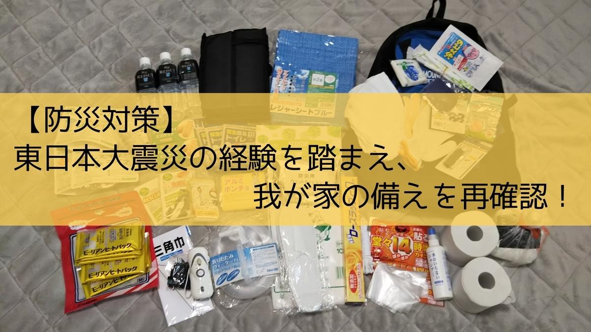 f:id:fukufukudo269:20200906144504j:plain