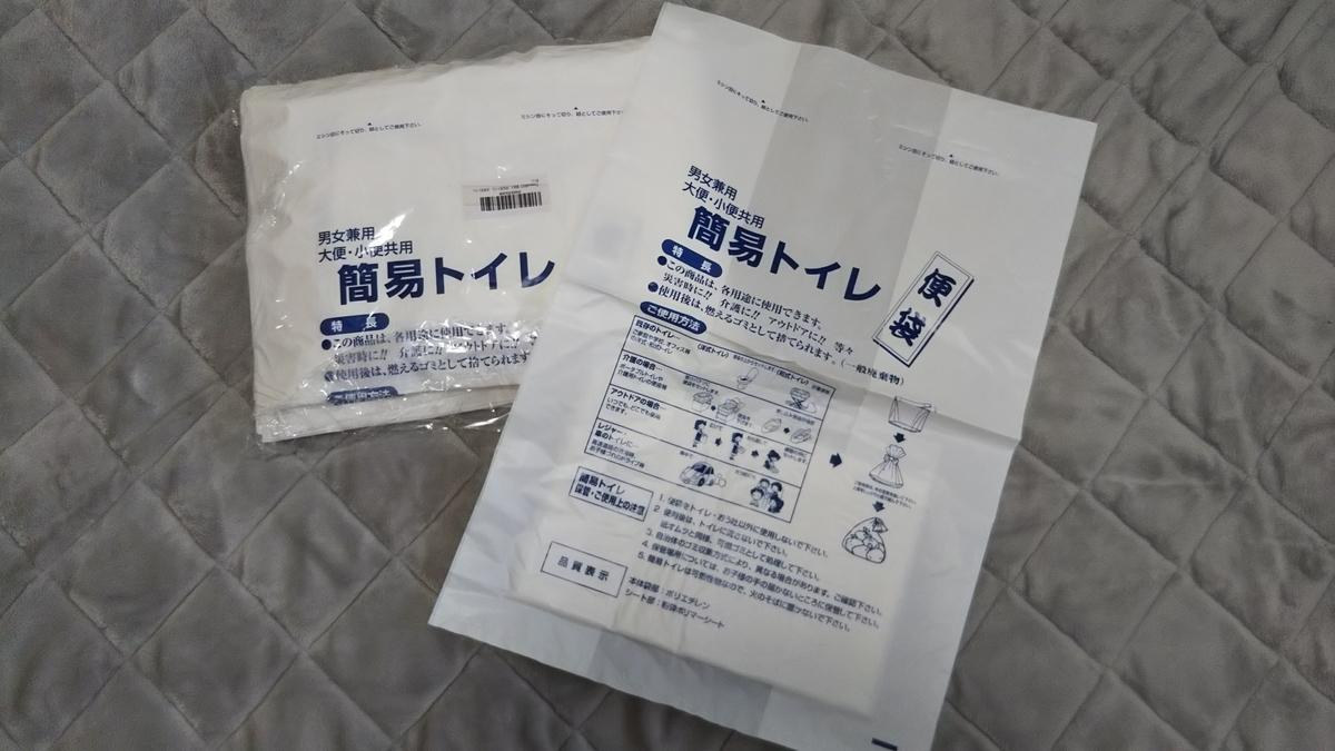 f:id:fukufukudo269:20200906145040j:plain