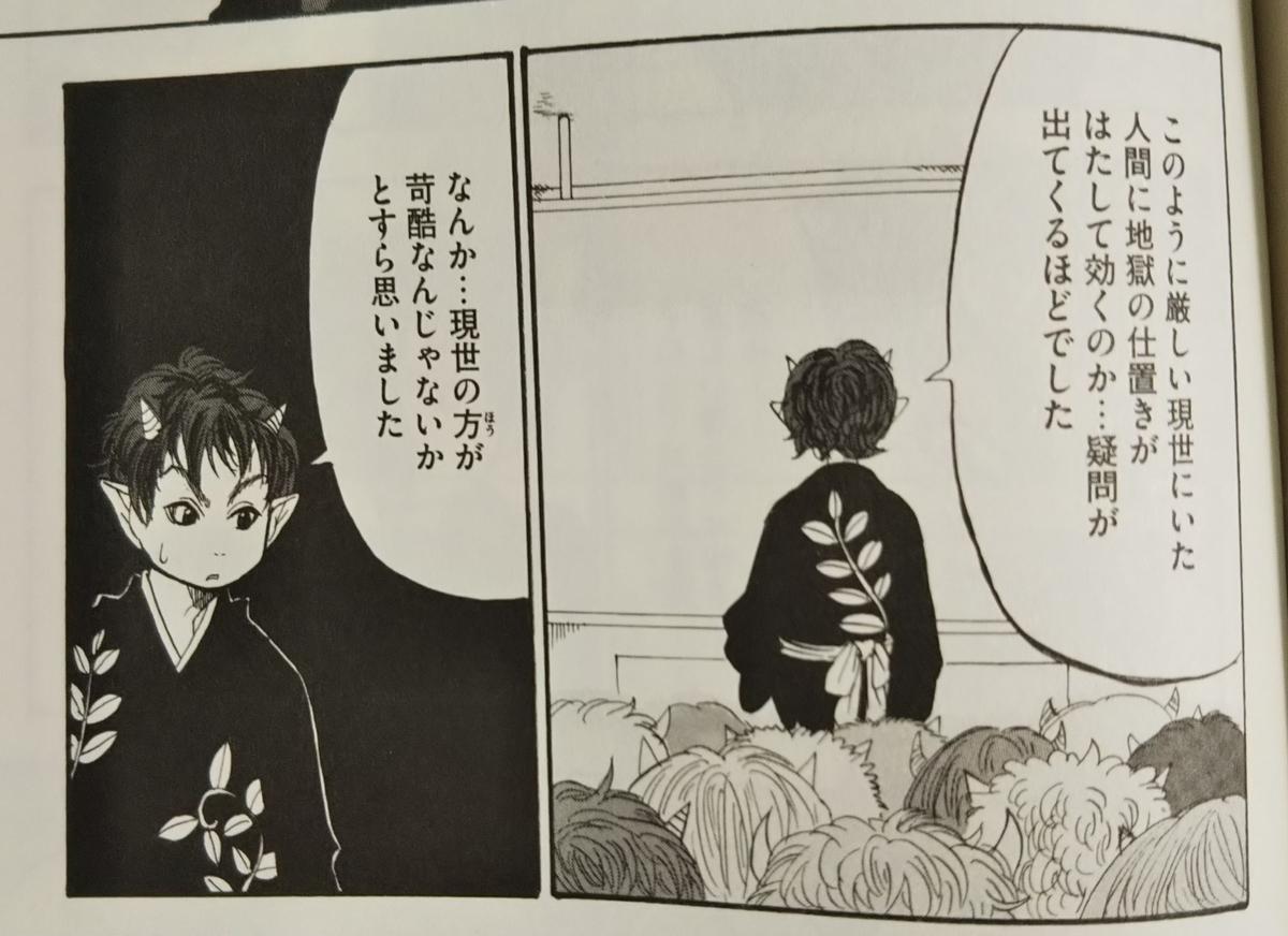 f:id:fukufukudo269:20200922124508j:plain