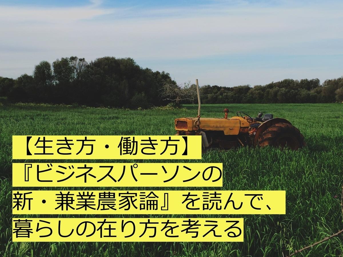 f:id:fukufukudo269:20200929212208j:plain