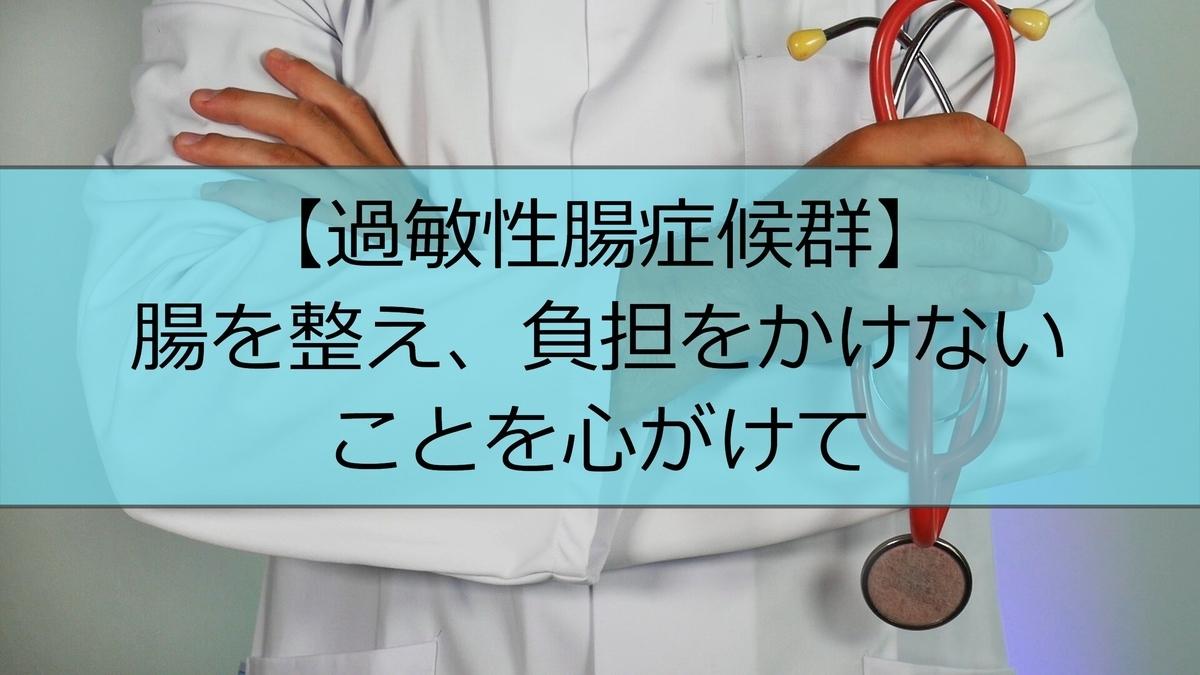 f:id:fukufukudo269:20201002221629j:plain