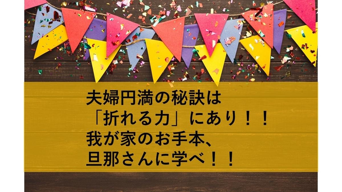 f:id:fukufukudo269:20201022174414j:plain