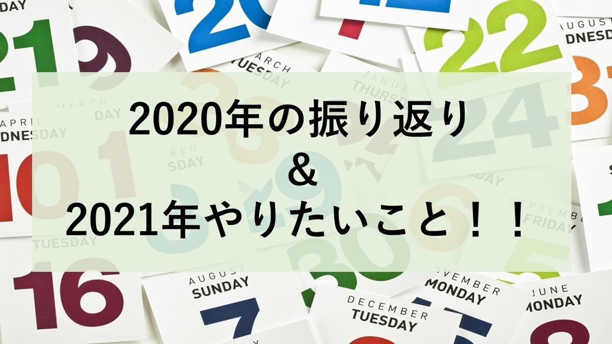 f:id:fukufukudo269:20201231114253j:plain