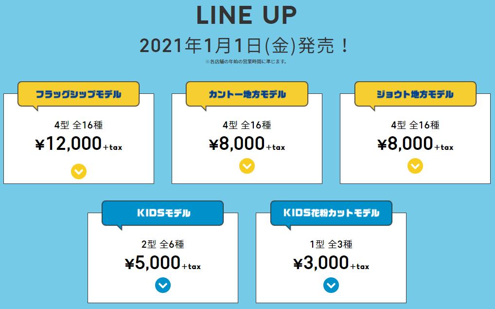 f:id:fukufukudo269:20210101180931p:plain