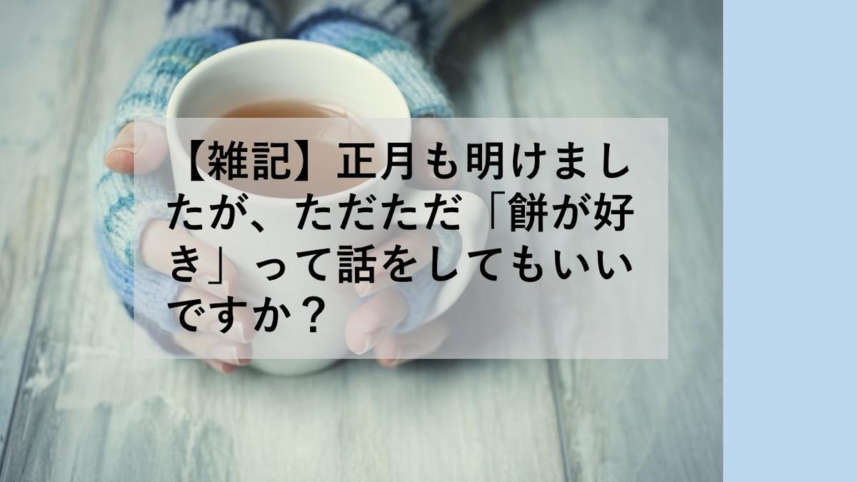 f:id:fukufukudo269:20210106150101j:plain