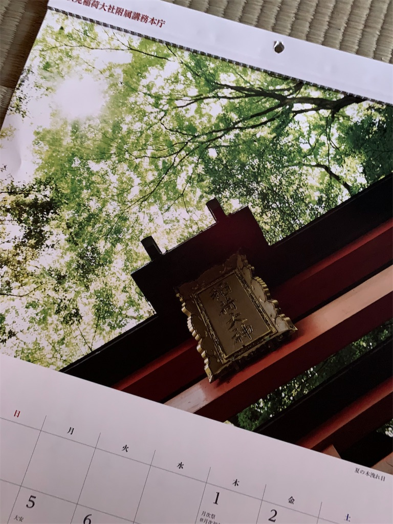 f:id:fukufukuichiko:20190822140335j:image