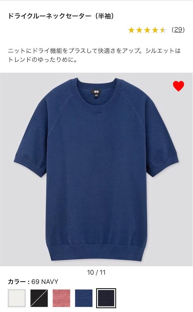 f:id:fukufukuodesu:20200606191635j:image