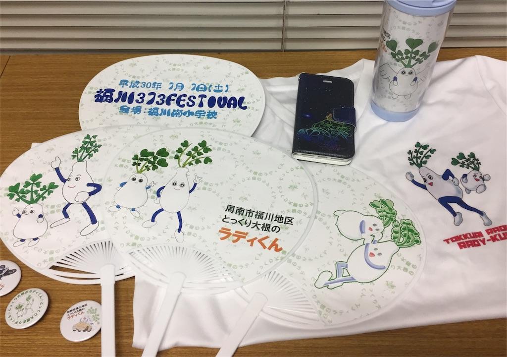 f:id:fukugawa-es:20180612204829j:image