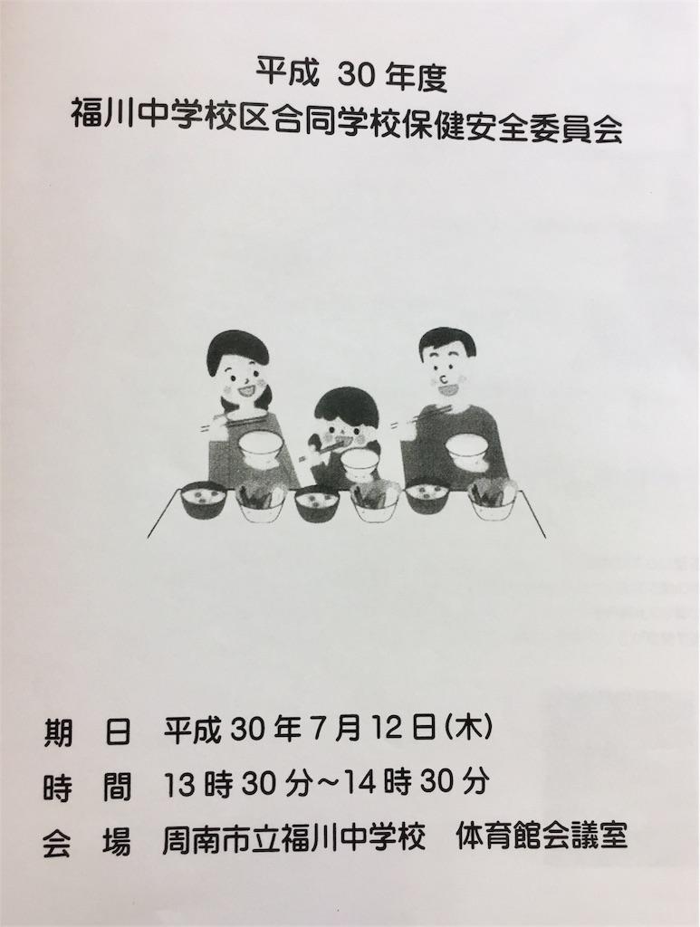 f:id:fukugawa-es:20180712155913j:image
