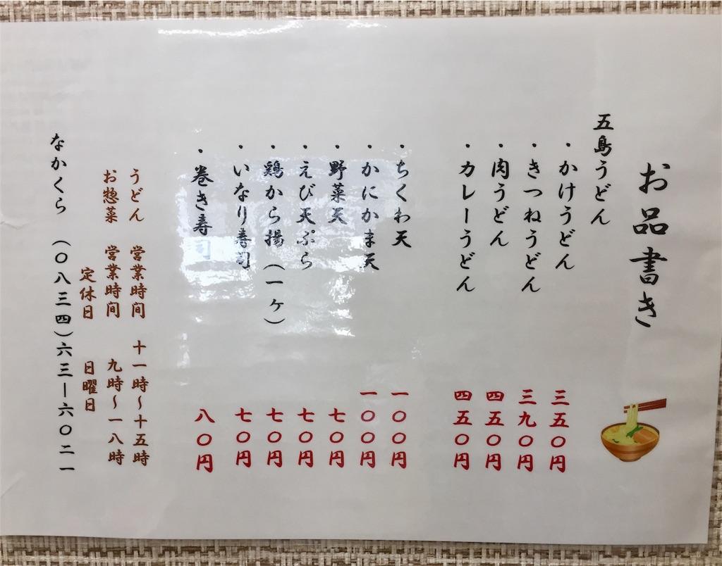 f:id:fukugawa-es:20180726114219j:image