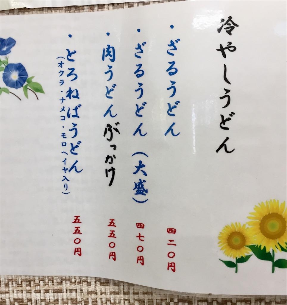 f:id:fukugawa-es:20180726114231j:image