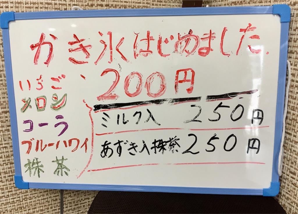 f:id:fukugawa-es:20180810163631j:image