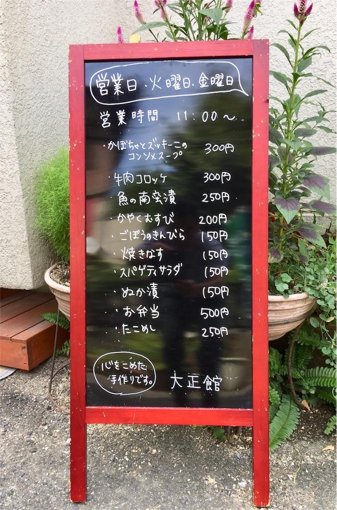 f:id:fukugawa-es:20180824112103j:image