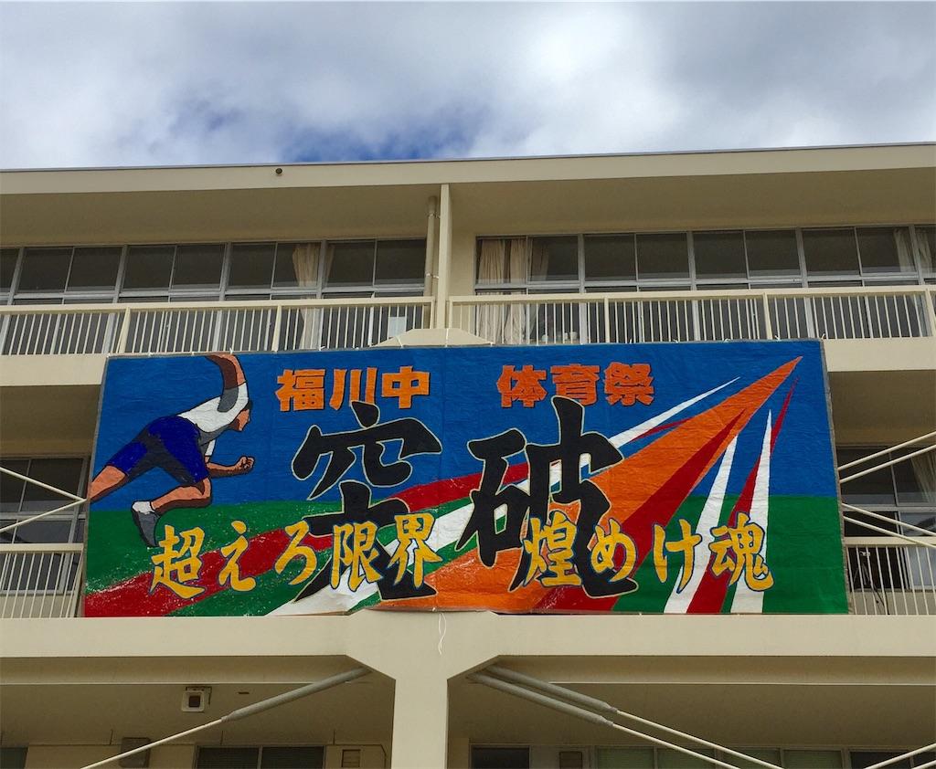 f:id:fukugawa-es:20180910104803j:image