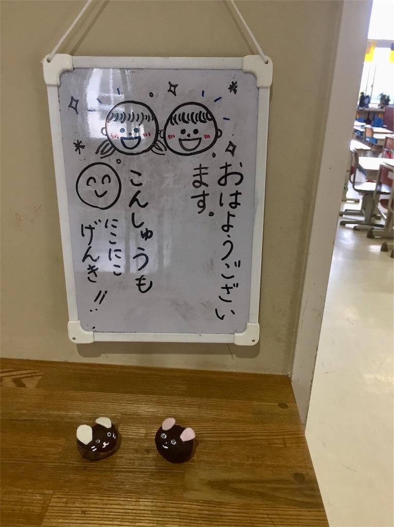 f:id:fukugawa-es:20180913082930j:image
