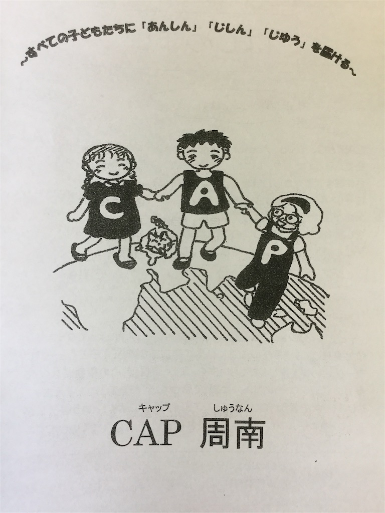 f:id:fukugawa-es:20181003140758j:image