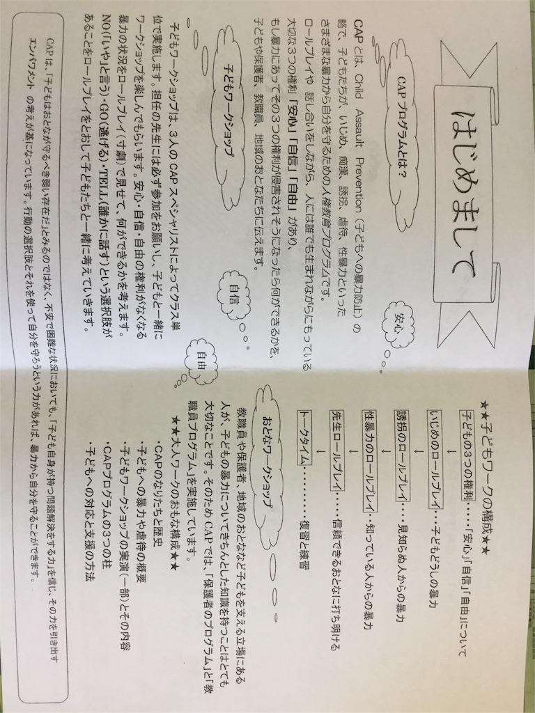 f:id:fukugawa-es:20181003140802j:image