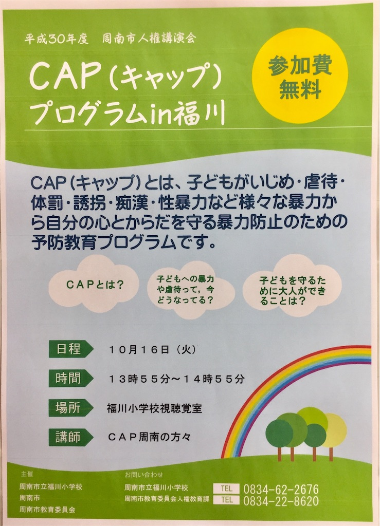 f:id:fukugawa-es:20181005161628j:image