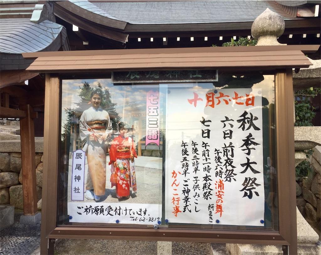 f:id:fukugawa-es:20181007183742j:image
