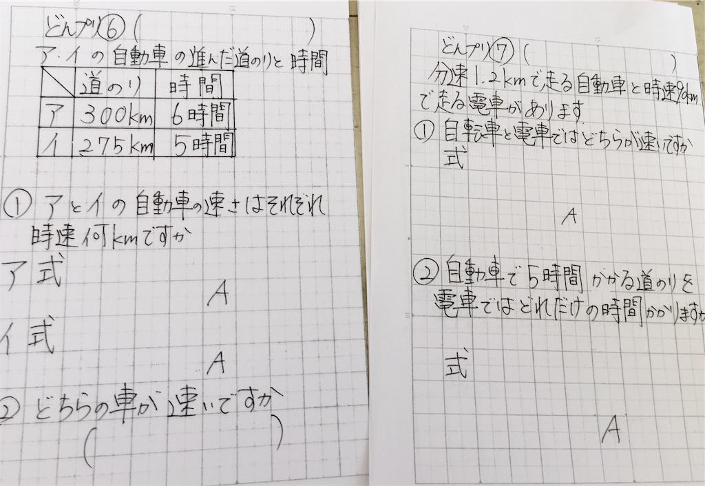 f:id:fukugawa-es:20181009114250j:image