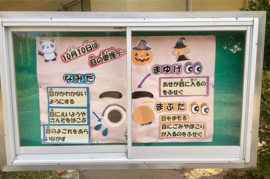 f:id:fukugawa-es:20181009154024j:image