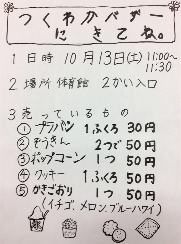 f:id:fukugawa-es:20181011102328j:image