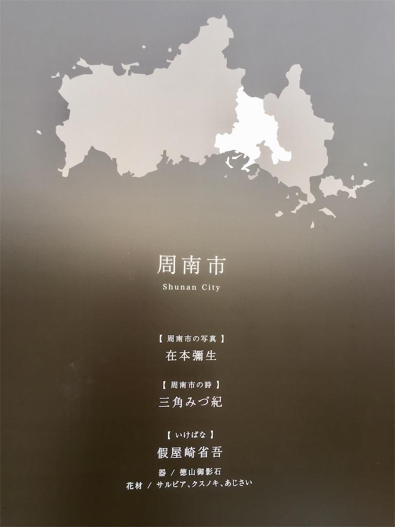 f:id:fukugawa-es:20181014183857j:image