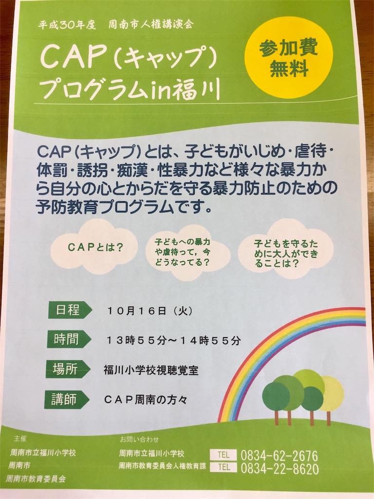 f:id:fukugawa-es:20181016131353j:image
