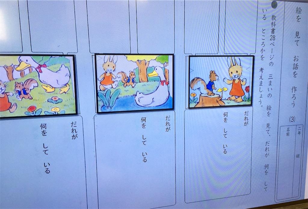 f:id:fukugawa-es:20181017165615j:image