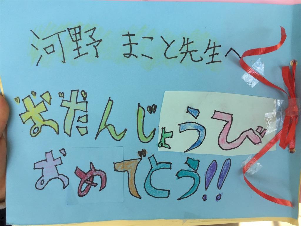 f:id:fukugawa-es:20181019144303j:image