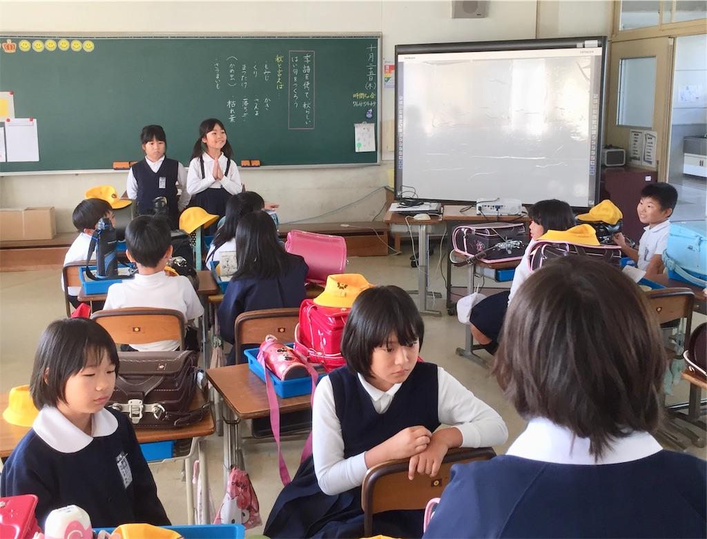 f:id:fukugawa-es:20181025160339j:image