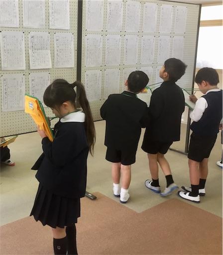 f:id:fukugawa-es:20190117155756j:image