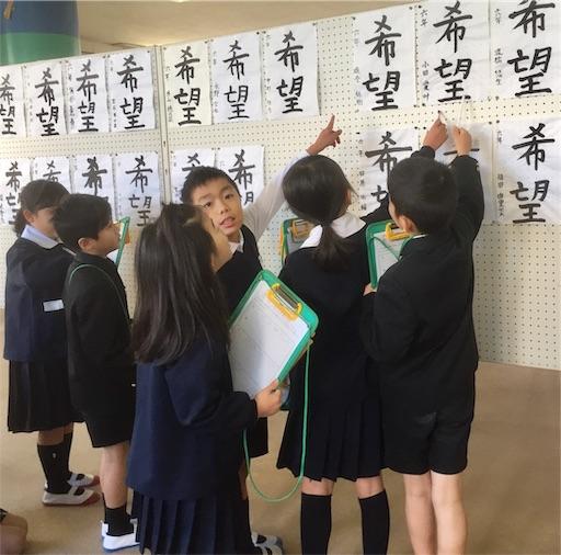 f:id:fukugawa-es:20190117155811j:image