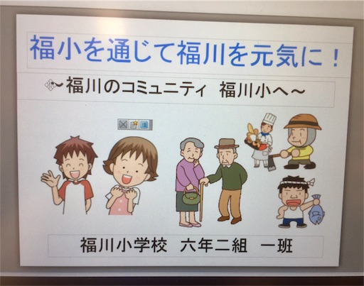 f:id:fukugawa-es:20190122173917j:image