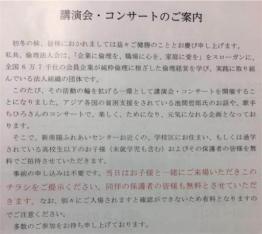 f:id:fukugawa-es:20190125080429j:image